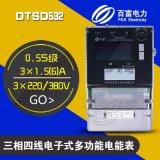 百富华隆DTSD532三相四线电能表