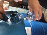 正品-道康宁硅油 润滑油 导热油 高温油 油浴锅用油绝缘无毒环保