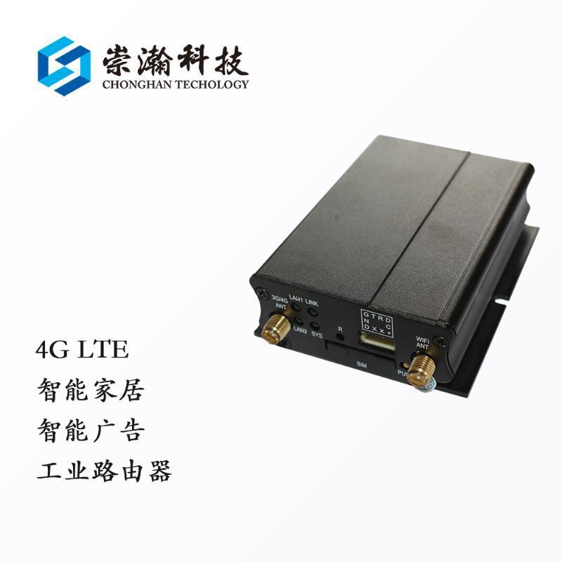 工业级全网通4G无线路由器