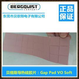 供应贝格斯Gap Pad V0 Soft绝缘间隙填充导热片