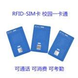 RFID-SIM校园卡 校园一卡通 IC 学生卡 IC校园卡