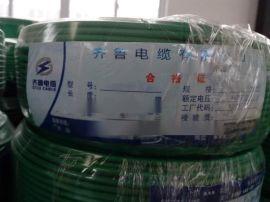 供应齐鲁电缆 YJV0.6/1KV2*1.5