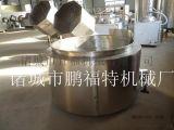 PFT-1400-节能环保式松香锅