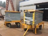 直銷江西省,SJY-1t-8M型剪叉式升降平臺,升降平臺車,移動式起重平臺,牽引式升降平臺
