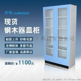 厂家直销 全木药品柜 钢木器皿柜(北京)供应全木药品柜 实验室器皿柜钢木