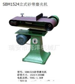 瑞安海洋机械厂  SBM1524立式重型砂带磨光机