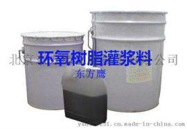 北京环氧树脂灌浆料厂家、环氧树脂灌浆料价位