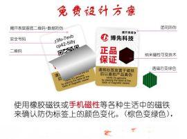 纳米磁性防伪标签 防伪印刷