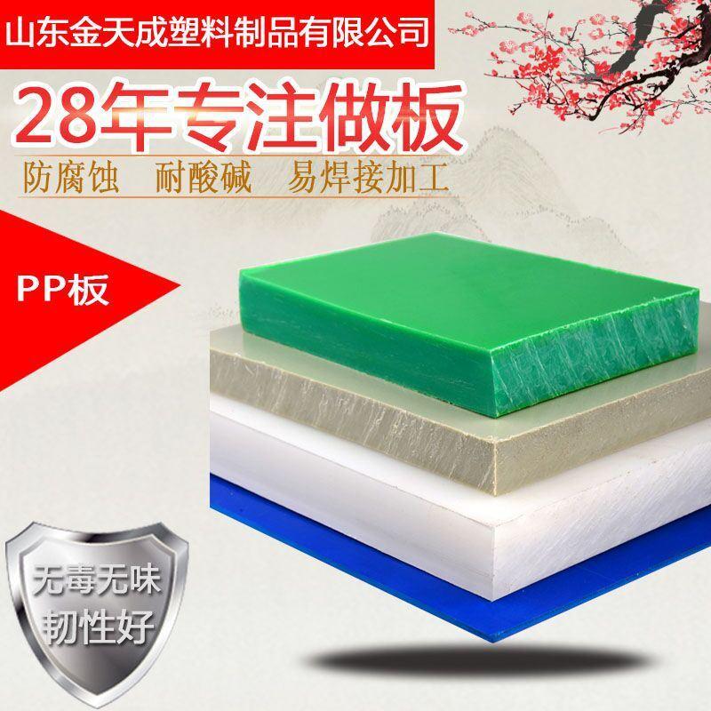 PP板 厂家直销 易焊接加工 耐酸碱 耐风化 环保设备 塑料水箱 冲压板 冲床垫板