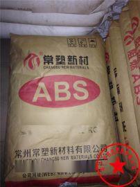 供应 ABS/常塑新材料/CF-610/耐磨/耐候/耐高温