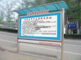 臨潼不鏽鋼宣傳欄銷售       不鏽鋼宣傳欄製作