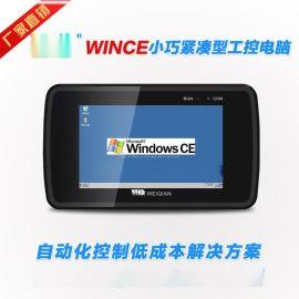 4.3寸智慧工業觸摸屏 嵌入式工業平板電腦一體機