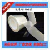 可移双面胶 PET高低粘双面胶带 厚度0.08mm  双面粘性不一样
