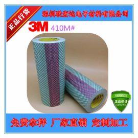 厂家直销3M410M双面胶  美纹纸双面胶 极强粘合性 可代客分切加工