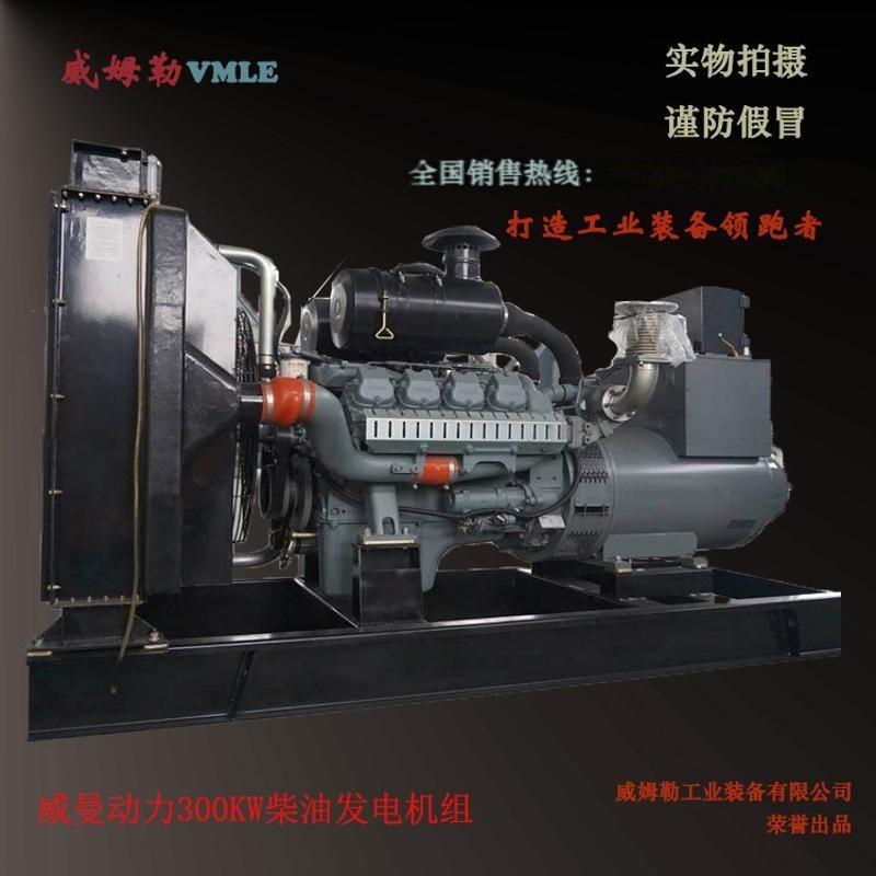 威曼動力300KW柴油發電機 300千瓦威曼發電機組 廠家直銷 威姆勒