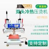 热销双头 JM-3025冷热无缝热压机 无缝口袋压烫机 服装热压机