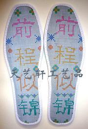 十字绣鞋垫半成品(GZBC)