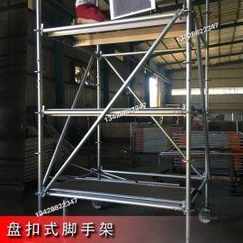 菊花扣脚手架,8.5米平台,工作达10.5高,建筑铝合金配件,双宽梯