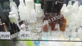 美国伊士曼PETG塑胶瓶 化妆品瓶