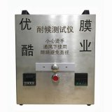 太陽膜耐候測試儀 隔熱膜太陽膜測試儀太陽膜展示架