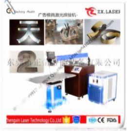 供应广告字激光焊接机、正信激光ZXL-CF1500