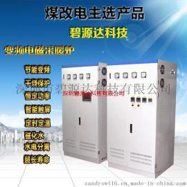 电磁加热控制器【节能环保】安全节能