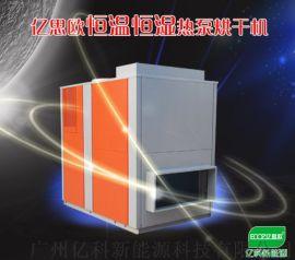 亿思欧恒温恒温空气能 烘干机设备