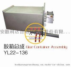 爱意爱  YL22-136 胶箱总成