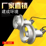 水下不锈钢潜水搅拌机 南京建成生产厂家