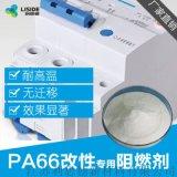 尼龙66无卤阻燃剂 有机磷氮阻燃剂 环保阻燃剂