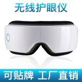 微商爆款 氣壓眼部按摩器 無線眼部按摩器 電動 護眼儀 新款 美眼儀 廠價一件代發