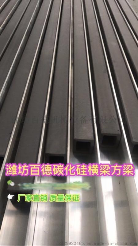 潮州梭式窑炉陶瓷卫浴洁具碳化硅支撑框架方梁横梁辊棒