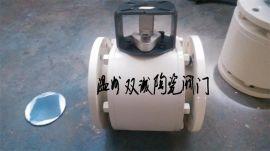 VQ41TC型陶瓷球阀