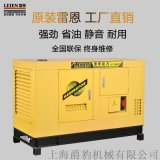 25KW静音柴油发电机