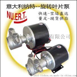 意大利纳特PR系列调速无刷直流旋转低噪音叶片泵 高压泵 增压泵 不锈钢泵