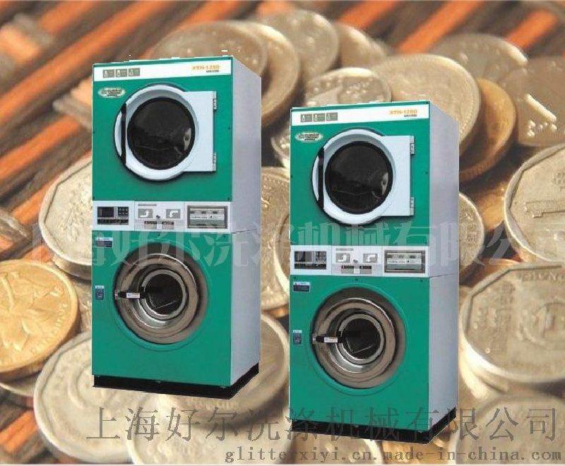 自動刷卡投幣雙層洗衣機,支持支付寶微信收款洗衣機,乾洗店自助洗衣設備