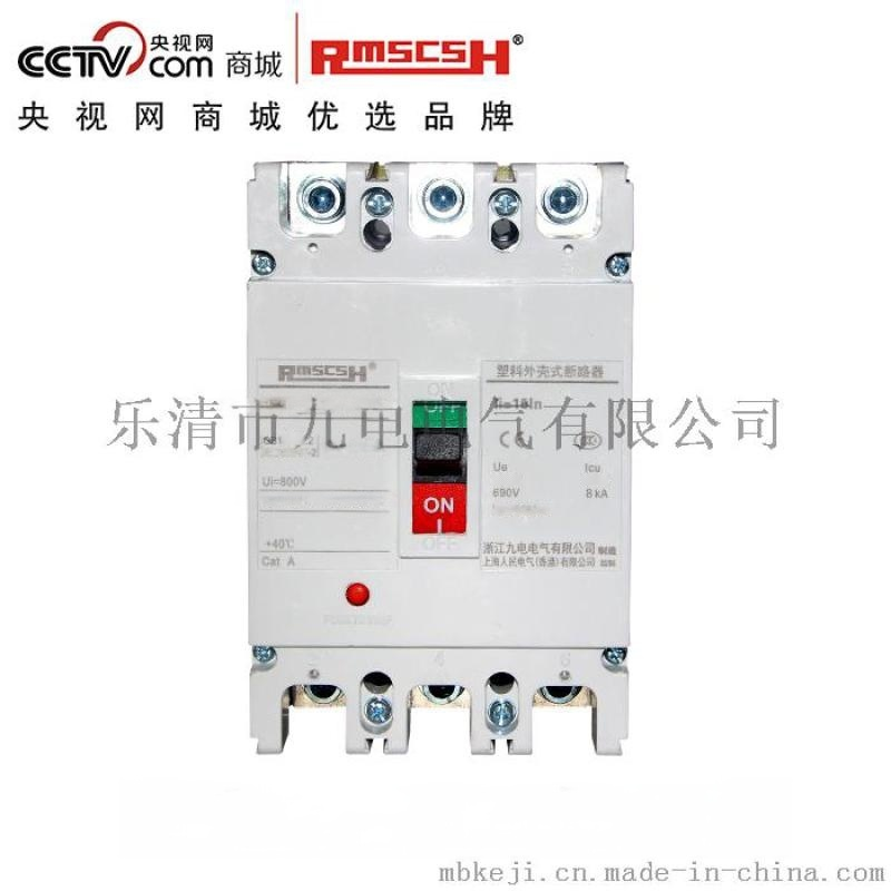塑壳断路器 RMM1-100L/3300
