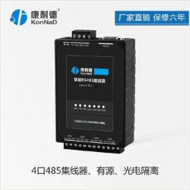 RS485集线器 485HUB 4口485集线器