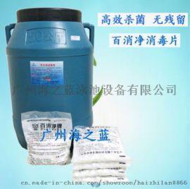 游泳池消毒片消毒剂百消净强氯精三氯异氰尿酸速溶泡片