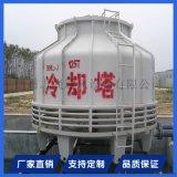 厂家直销玻璃钢冷却塔 低噪声圆型凉水塔