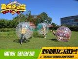 趣味运动器材之欢乐碰碰球草地碰碰球