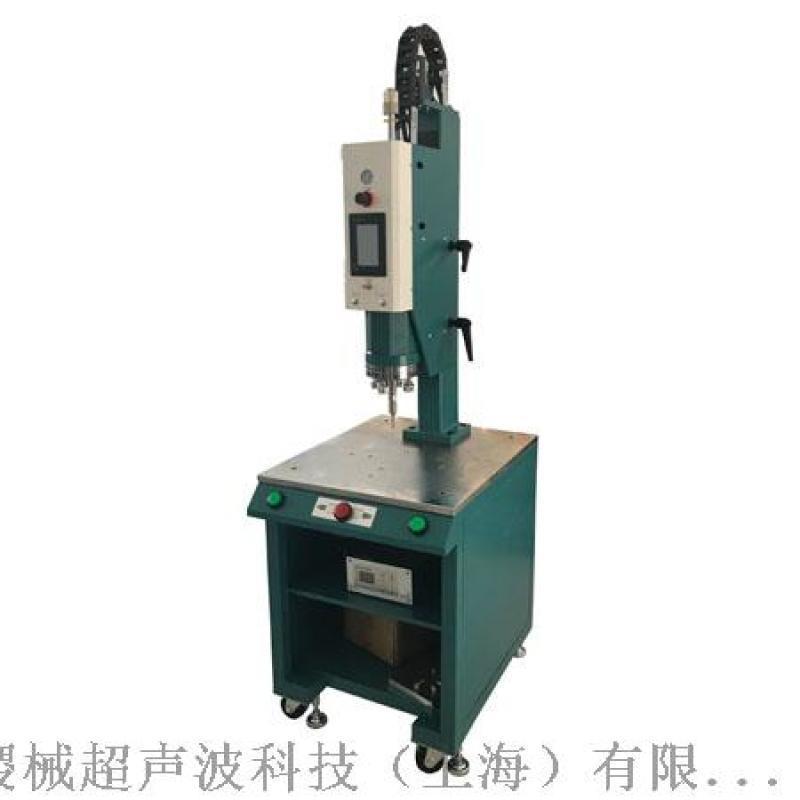 供應稷械超聲波塑料熔接機總經銷