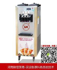 冰淇淋机厂家冰淇淋机多少钱一台