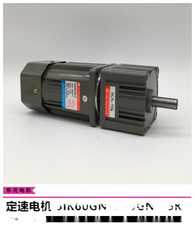 东元定速电机5IK60GN-C+5GN-75K