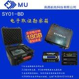SY01-HD便携电子取证勘察箱源盘只读取证