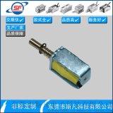 SF-0421L 微型电磁铁 推拉式电磁铁