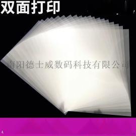 激光透明打印菲林胶片 双面打印 激光投影胶片A4