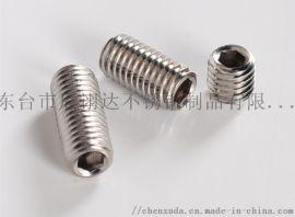不锈钢平端紧定螺丝 内六角无头螺钉 机米 顶丝