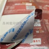 食品不乾膠標籤 手機數碼產品捲筒不乾膠標籤定製