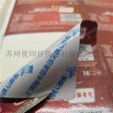 食品不幹膠標籤 手機數碼產品卷筒不幹膠標籤定制